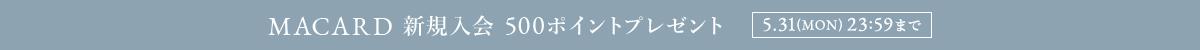 MA新規入会キャンペーン