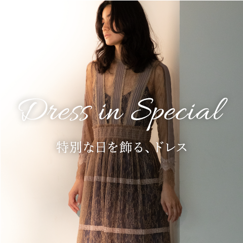 特別な日のために選ぶ、ドレス