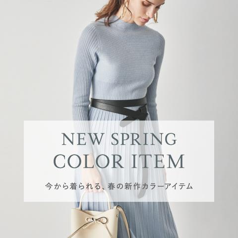春カラー企画