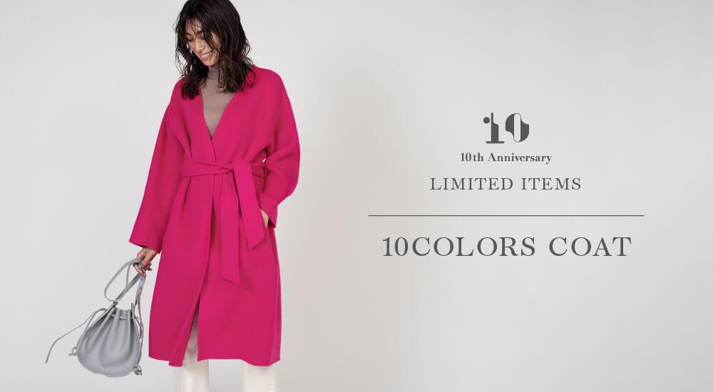 10th10色コート