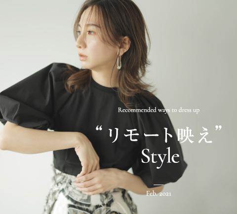 """""""リモート映え""""STYLE"""