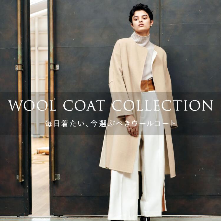 WOOL COAT COLLECTION 毎日着たい、今選ぶべきウールコート