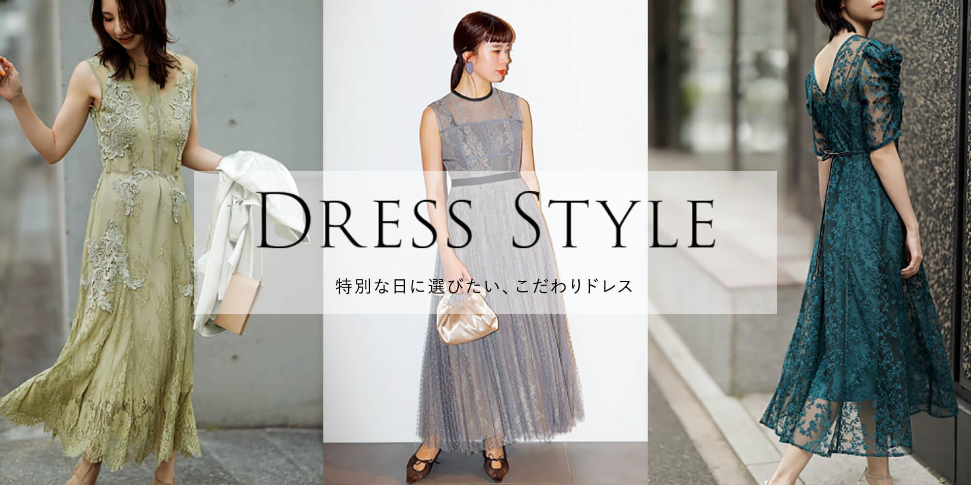 DRESS STYLE 特別な日に選びたい、こだわりドレス