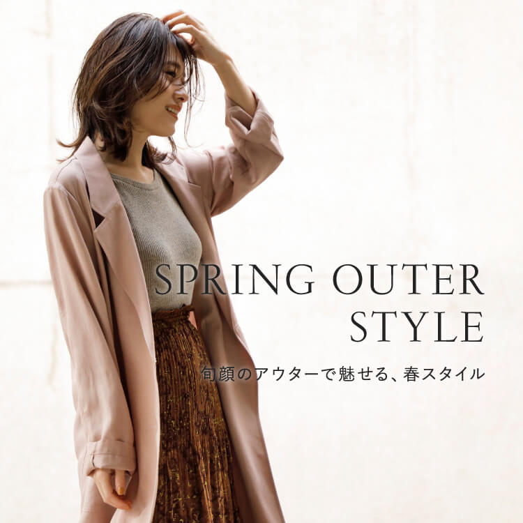 SPRING OUTER STYLE 旬顔のアウターで魅せる、春スタイル