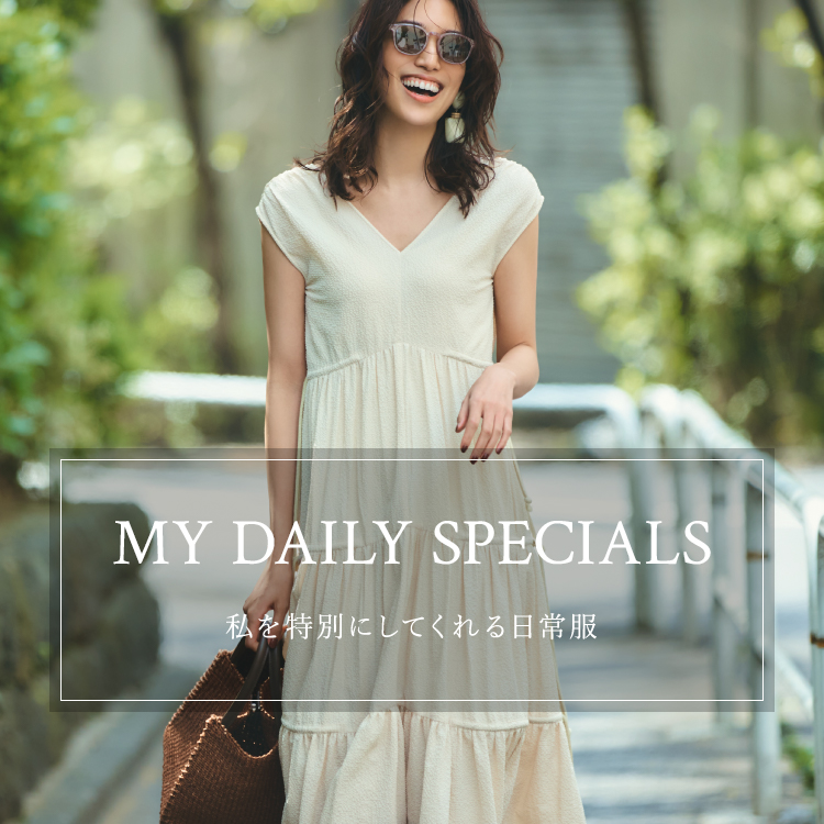 MY DAILY SPECIALS 私を特別にしてくれる日常服