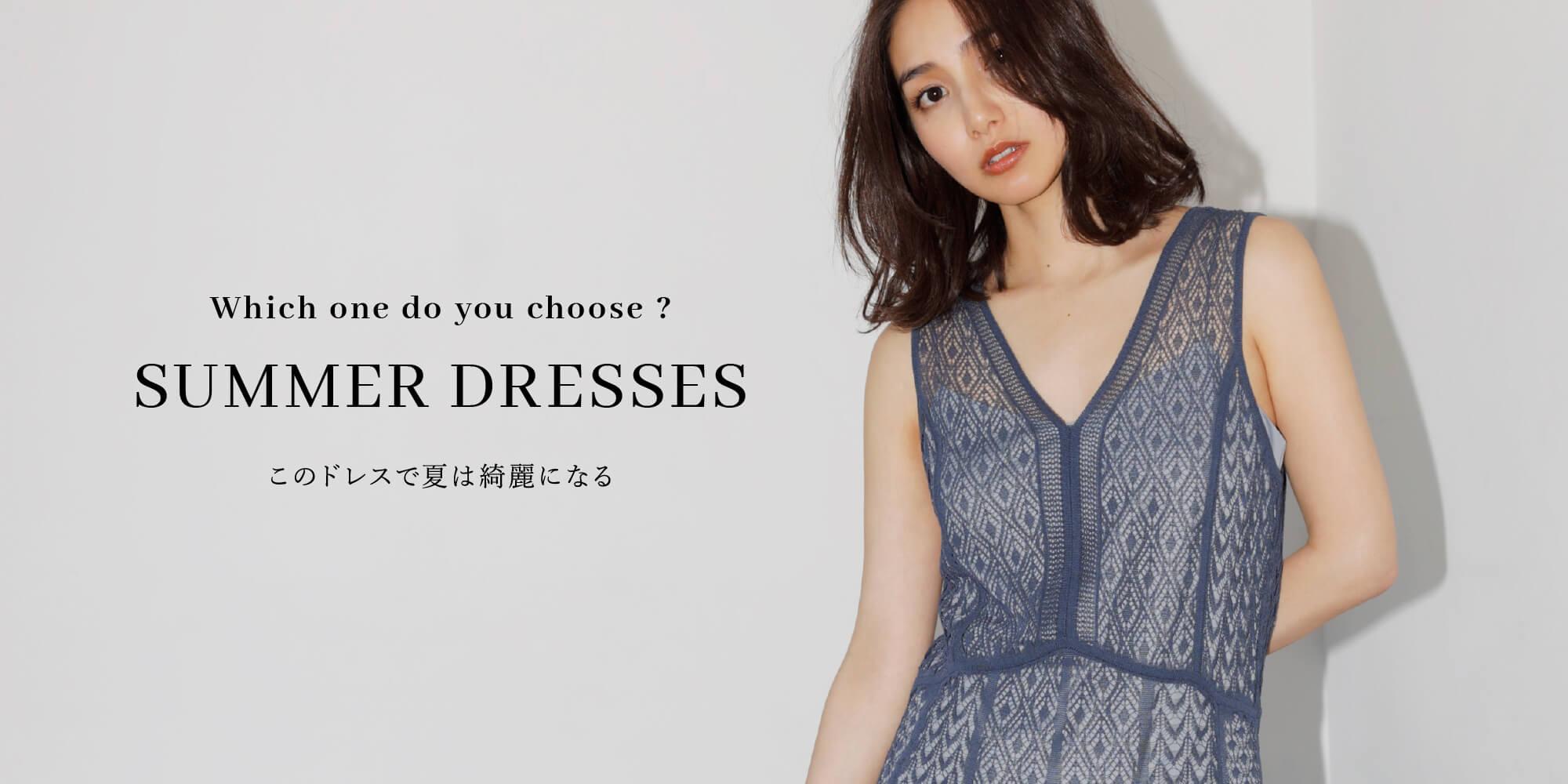 SUMMER DRESSES このドレスで夏は綺麗になる