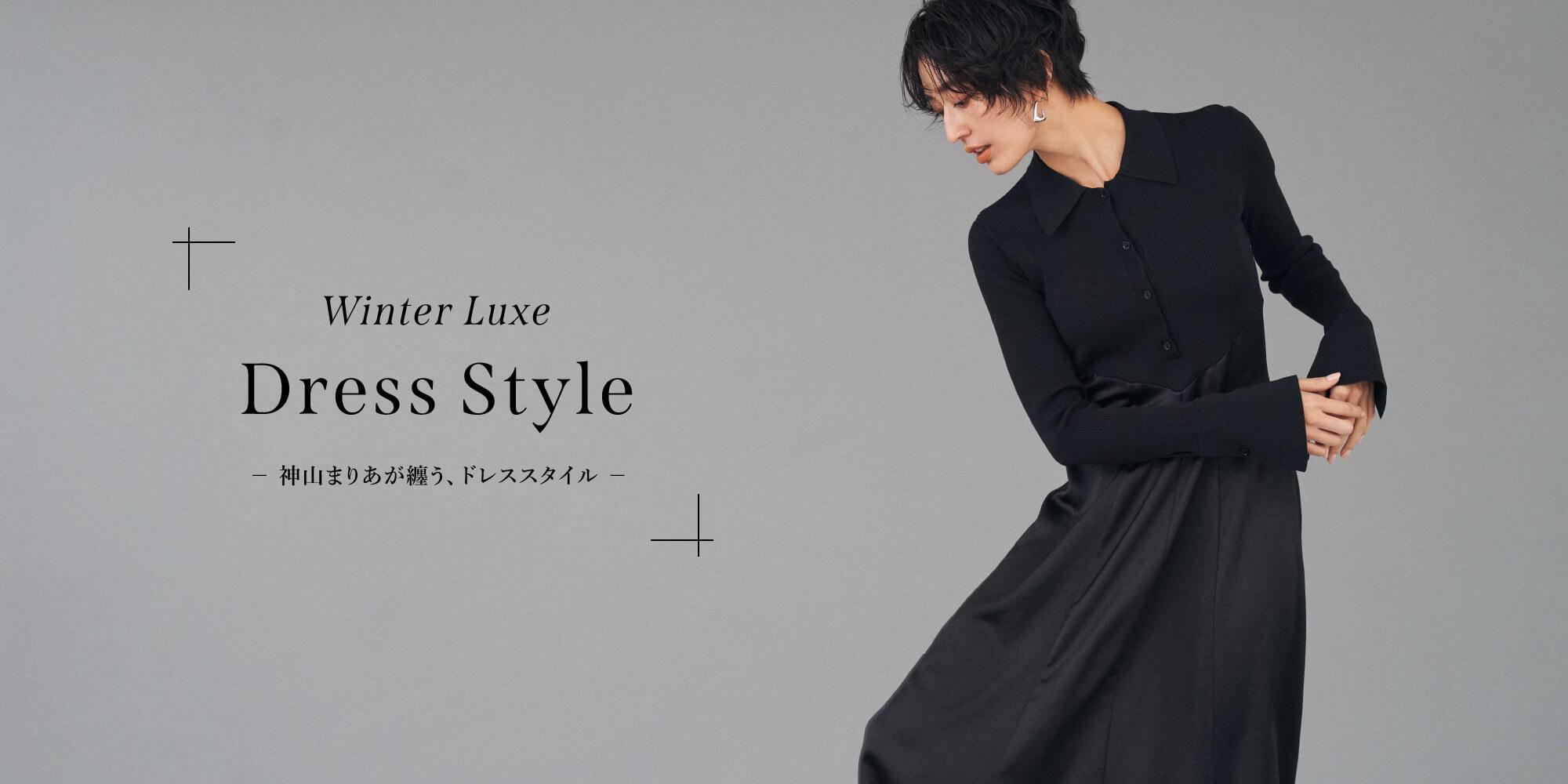 Winter Luxe Dress Style - 神山まりあが纏う、ドレススタイル -