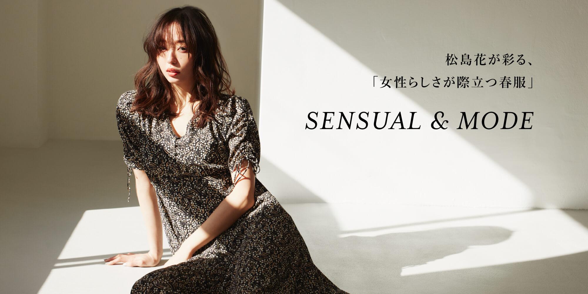 松島花が彩る、「女性らしさが際立つ春服」SENSUAL & MODE