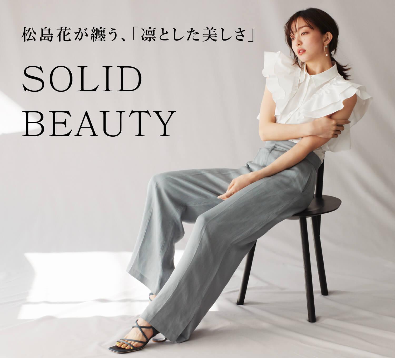 松島花が纏う、「凛とした美しさ」 SOLID BEAUTY