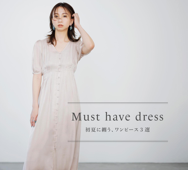 Must have dress 初夏に纏う、ワンピース3選
