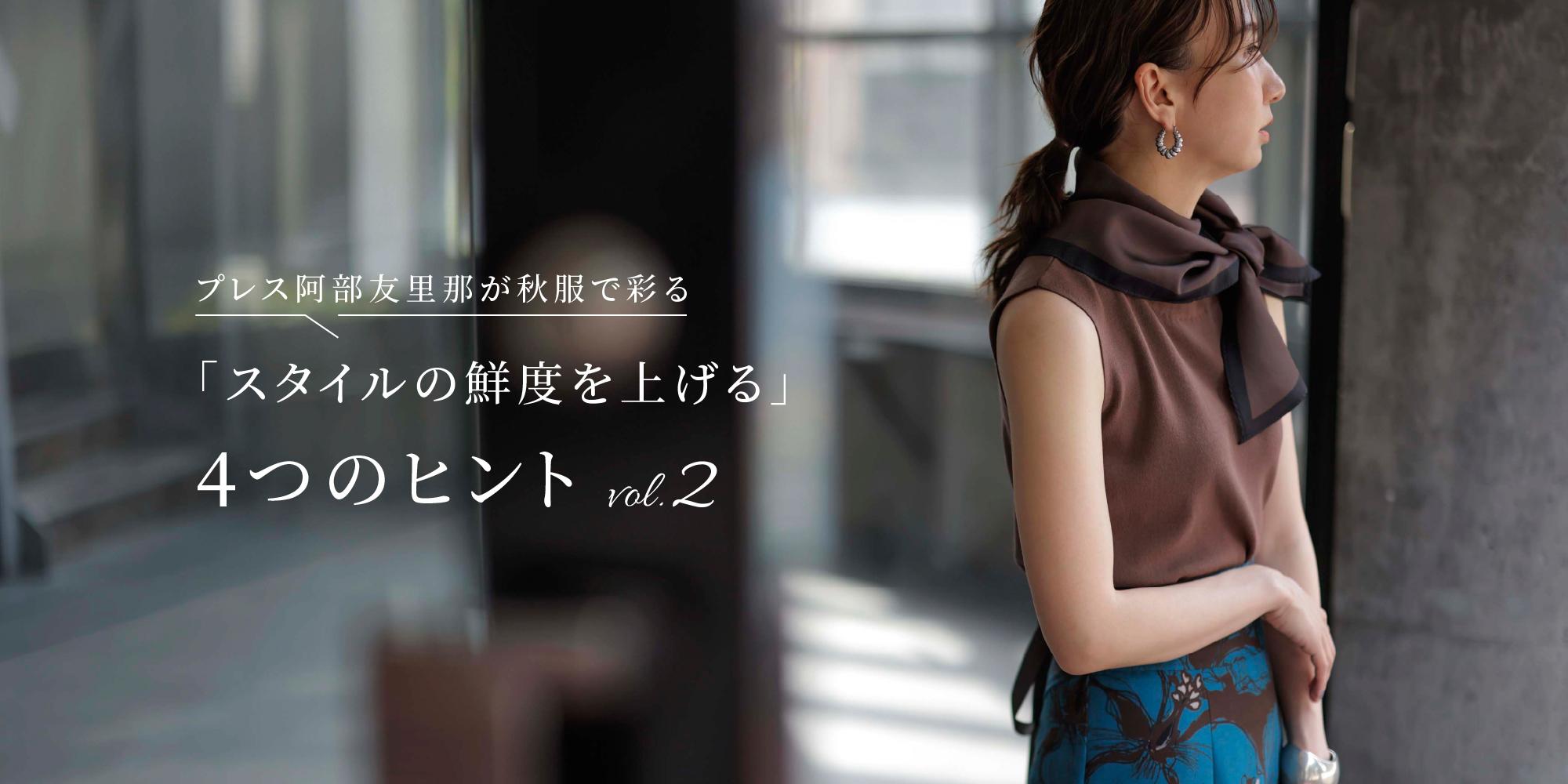 プレス阿部友里那が秋服で導く 「大人のかわいい」をつくる4つの法則