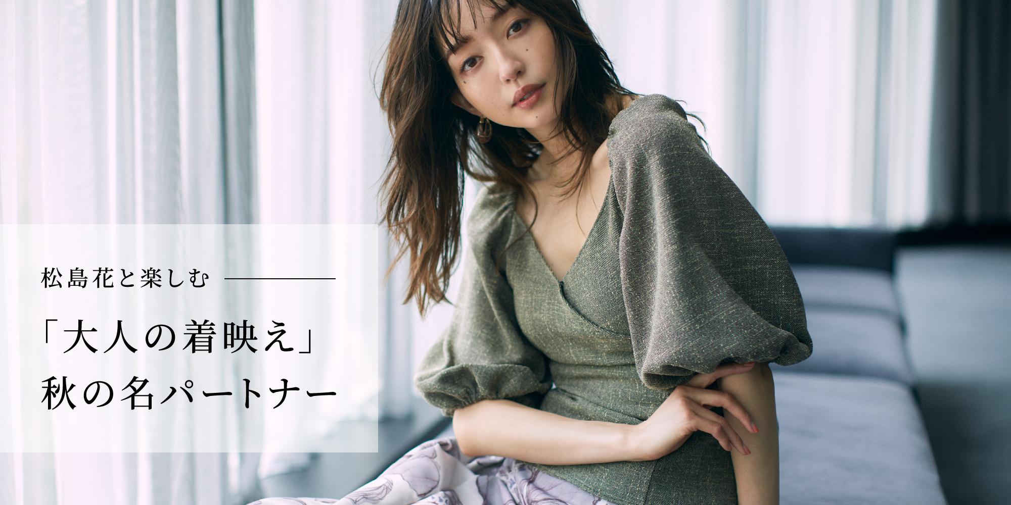 松島花と楽しむ 「大人の着映え」秋の名パートナー