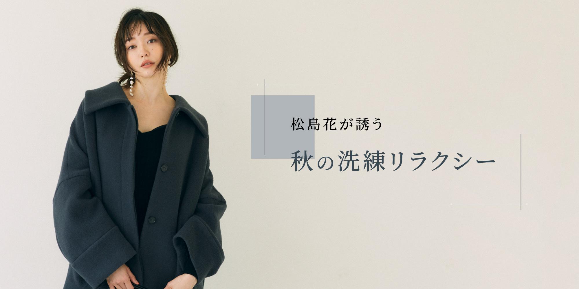 松島花が誘う 秋の洗練リラクシー