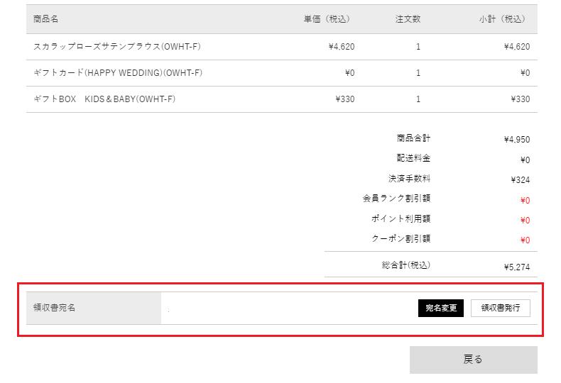 1. マイページの購入履歴一覧から対象の受注番号を選択