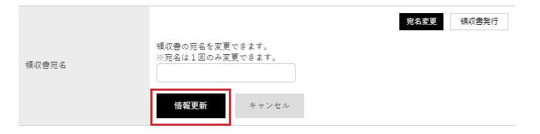 2. 宛先変更する方は宛先変更ボタンをクリックして、ご変更をお願いいたします。