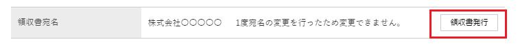 3. 領収書発行ボタンを押すと領収書が表示されます。