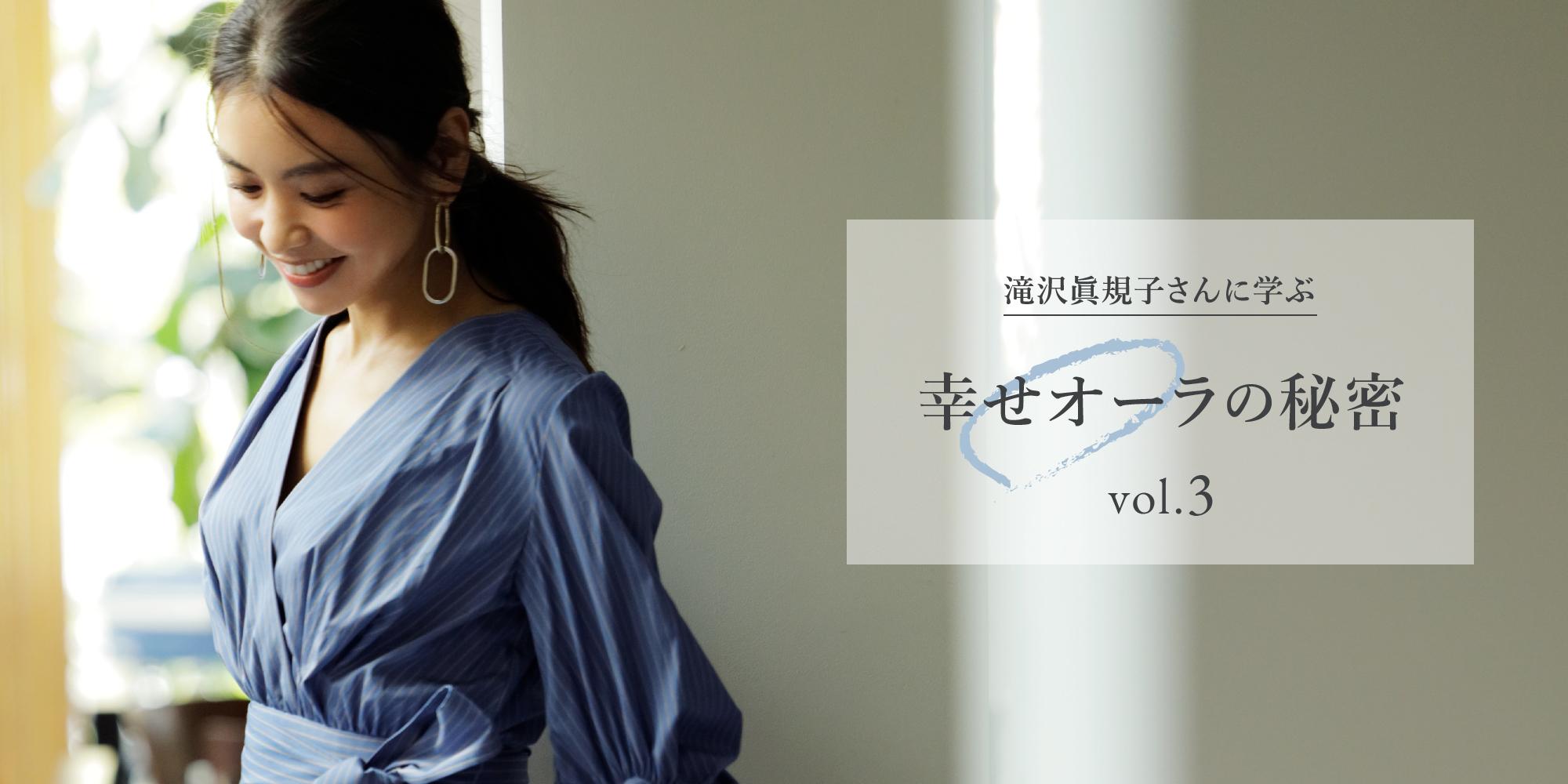 滝沢眞規子さんに学ぶ 幸せオーラの秘密 vol.1